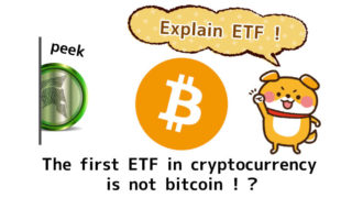 The-first-ETF-in-cryptocurrency-is-not-bitcoin
