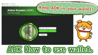 ADK-How-to-use-wallet